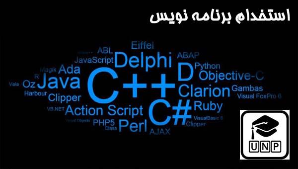 استخدام برنامه نویس و طراح