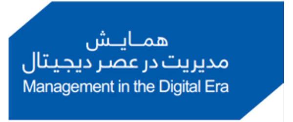 همایش ملی مدیریت در عصر دیجیتال
