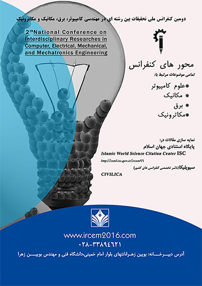 دومین کنفرانس ملی تحقیقات بین رشته ای در مهندسی کامپیوتر، برق، مکانیک و مکاترونیک