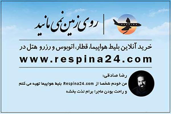 محبوب ترین سایت برای خرید اینترنتی بلیط هواپیما خارجی و داخلی کدام است ؟