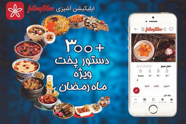 رپرتاژ خبری: آشپزی به سبک موبایلی
