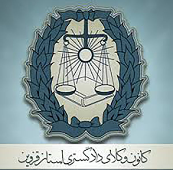 ظرفیت کانون وکلای قزوین در آزمون وکالت ۹۶