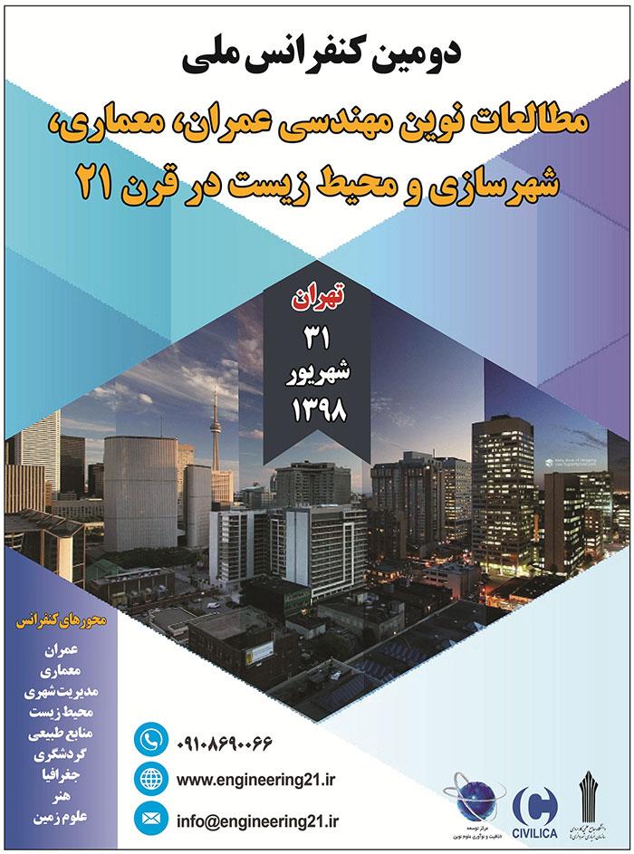 کنفرانس مطالعات نوین مهندسی عمران، معماری، شهرسازی و محیط زیست در قرن 21