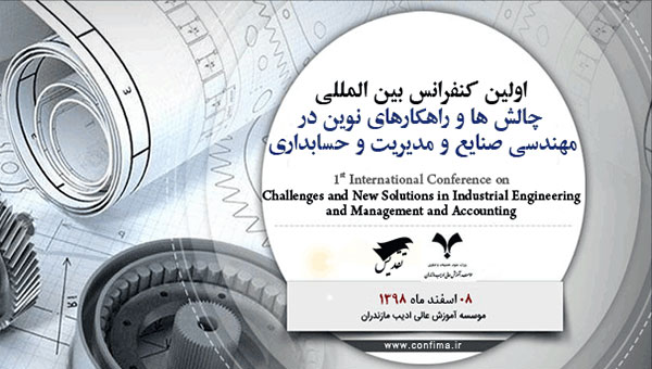 اولین کنفرانس بین المللی چالش ها و راهکارهای نوین در مهندسی صنایع و مدیریت و حسابداری